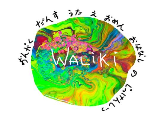 afiche Waliki